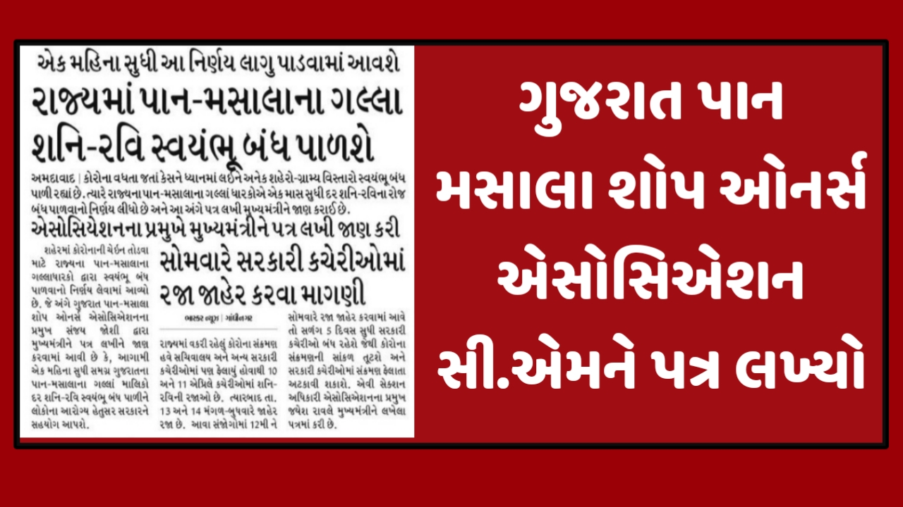 One Month Will Be Saturday And Sunday, Pan Galla Will Be Closed In Gujarat