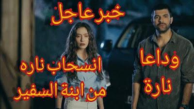 النجمة التركية نسليهان أتاغول تصدم الجمهور وتودّع شخصيتها في مسلسل إبنة السفير