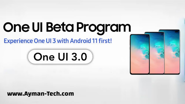 واجهة One UI 3.0 أندرويد 11 لهواتف سامسونج