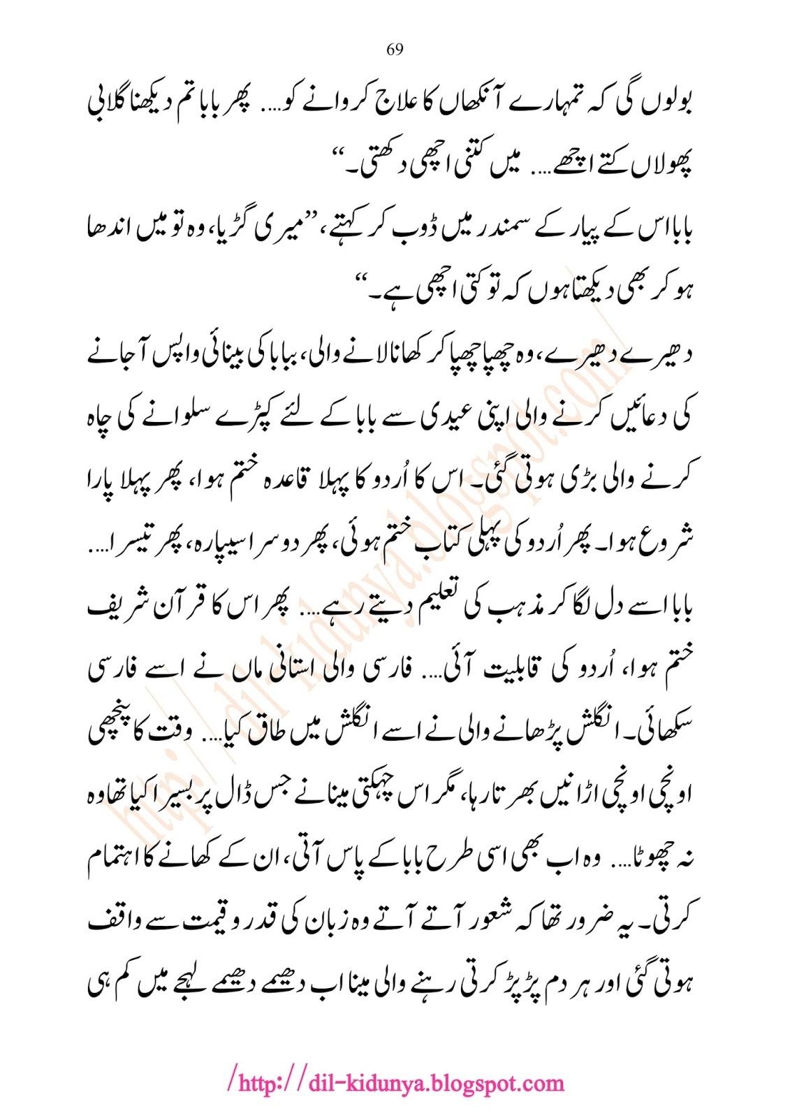 Dil Ki Dunya Jannati Jora Famous Urdu Short Story