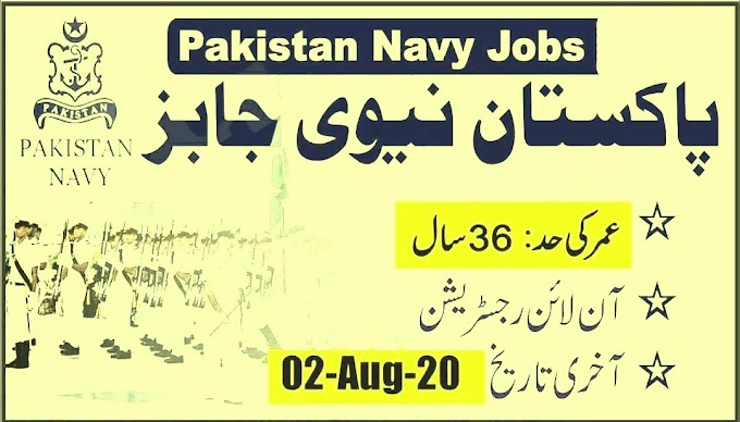 Pakistan Navy Jobs July 2020 Advertisement | Last Date to Apply 2 August | Apply Online