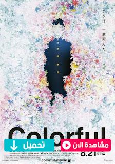 مشاهدة وتحميل فيلم Colorful 2010 مترجم عربي