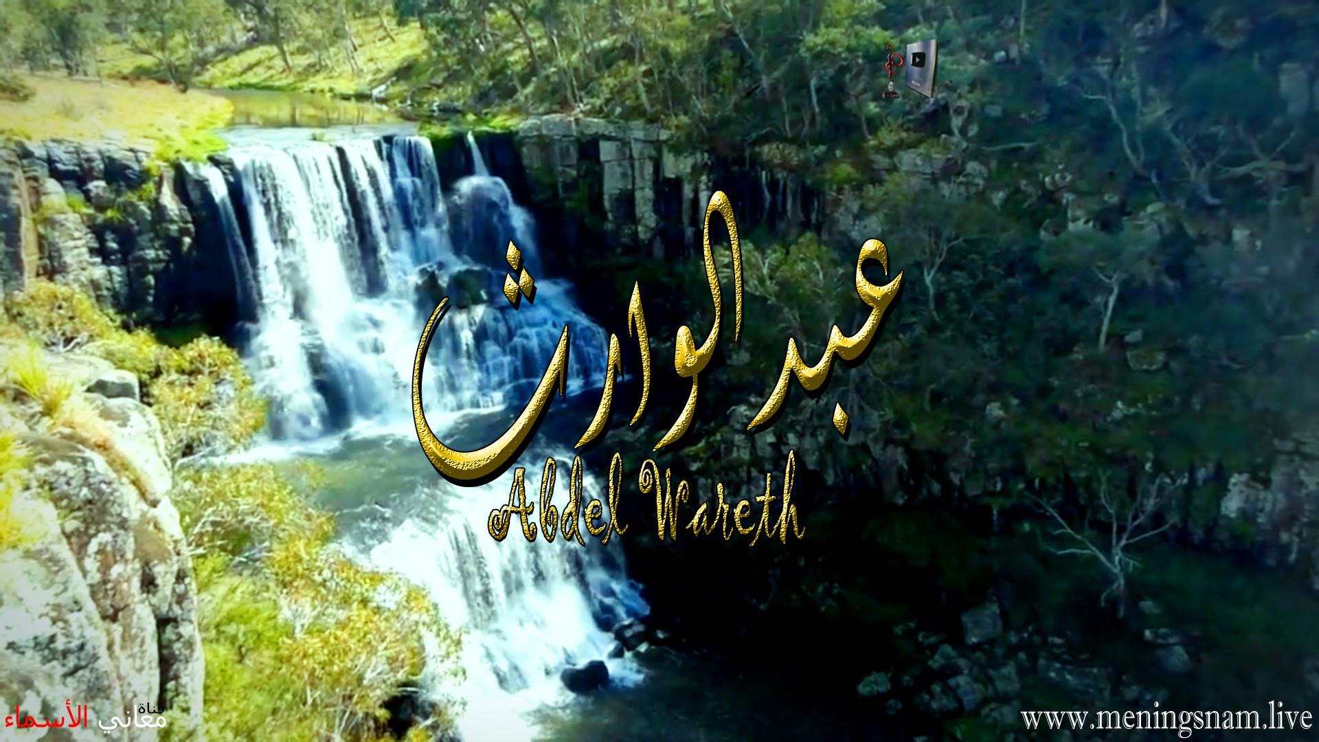 معنى اسم عبد الوارث وصفات حامل هذا الاسم Abdel Wareth