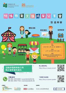 招募義工 : 香港教育大學 特殊教育成果分享會暨嘉年華