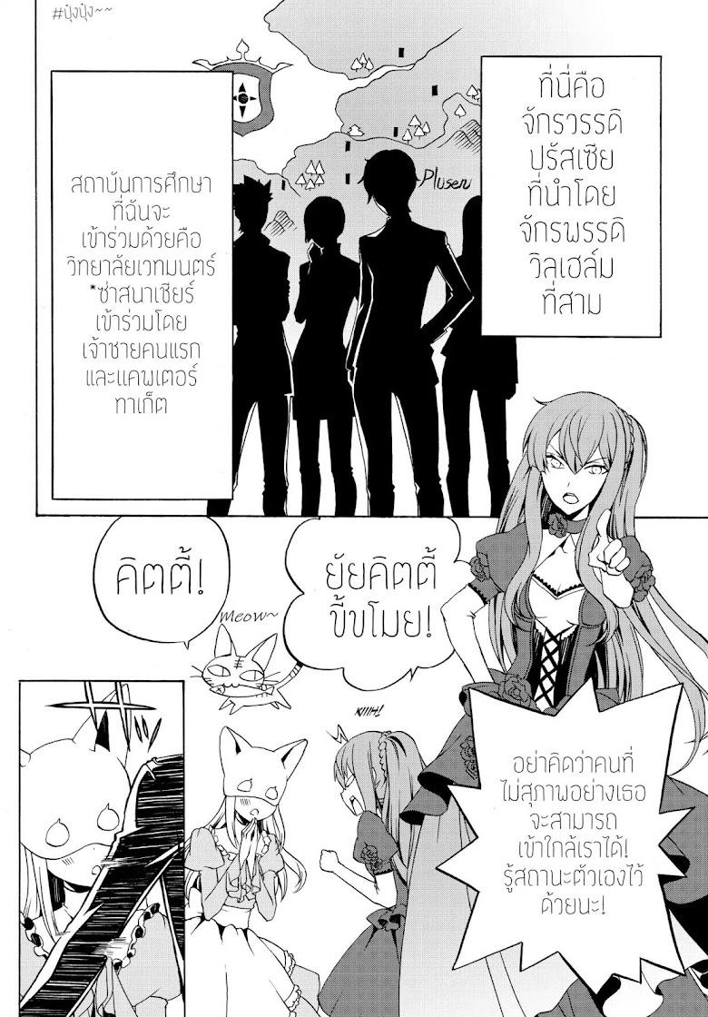 The Villainess Will Crush Her Destruction End Through Modern Firepower - หน้า 7