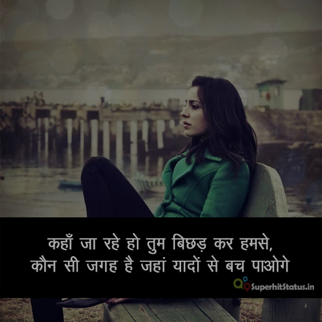 2 Line Hindi Yaad Shayari Miss u Shayari , Short Quotes