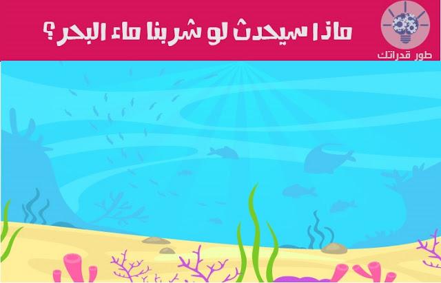 ماذا سيحدث لو شربنا ماء البحر؟
