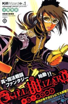 Kill Wizard Manga