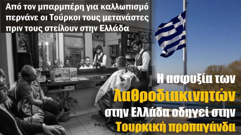 ΠΟΣΥΦΥ: Η ασφυξία των λαθροδιακινητών στην Ελλάδα οδηγεί στην τουρκική προπαγάνδα