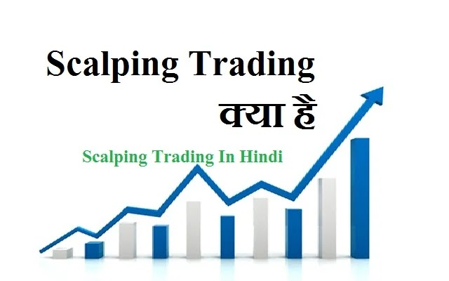 What Is Scalping Trading In Hindi