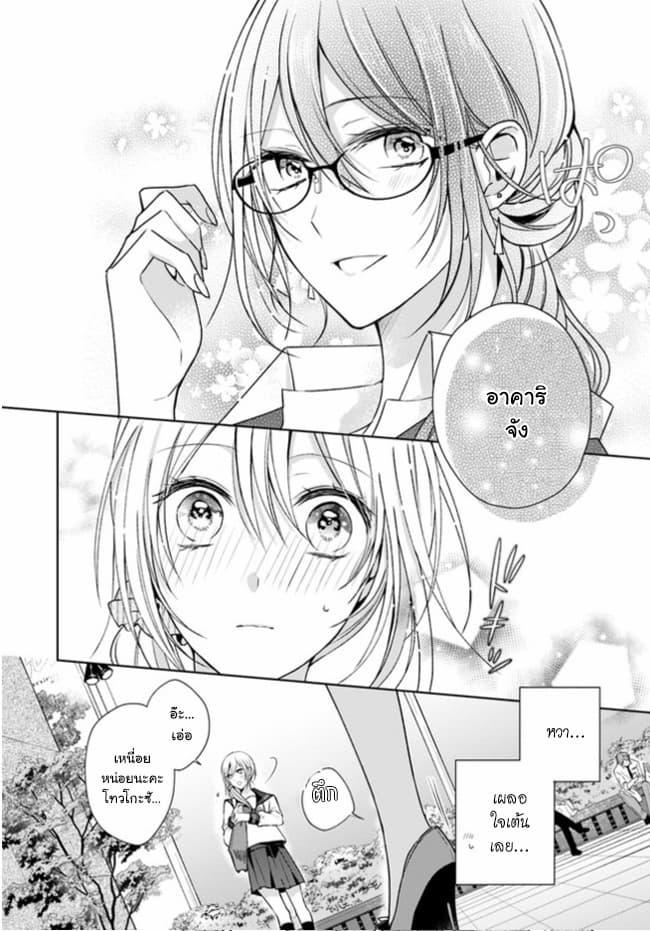 Touko-san wa Kaji ga Dekinai - หน้า 10