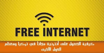 كيفية الحصول على أنترنيت مجاناً في تركيا ومعظم الدول الأخرى