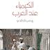 تحميل كتاب لكيمياء عند العرب ل روحي الخالدي
