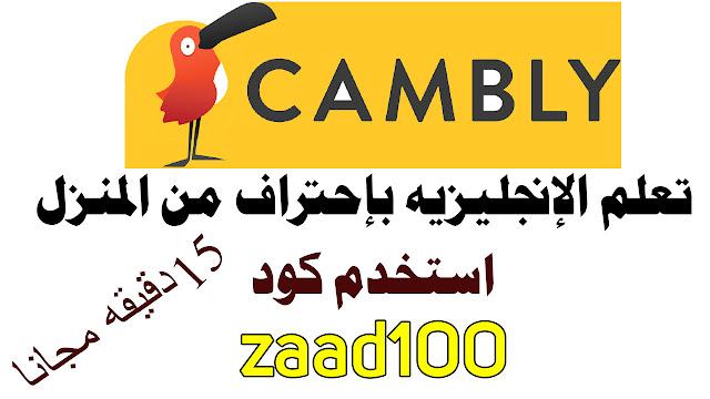 تطبيق كامبلي  cambly - أفضل تطبيق لممارسه اللغه الإنجليزية  اللغه الإنجليزية ببساطه مع معلمين أجانب