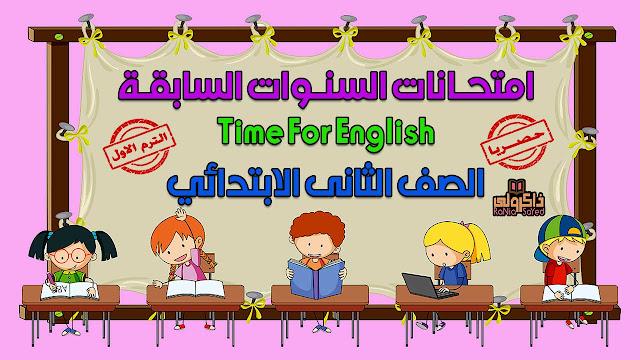 حصريا امتحانات السنوات السابقة في منهج Time For English للصف الثاني الابتدائي الترم الاول 2019
