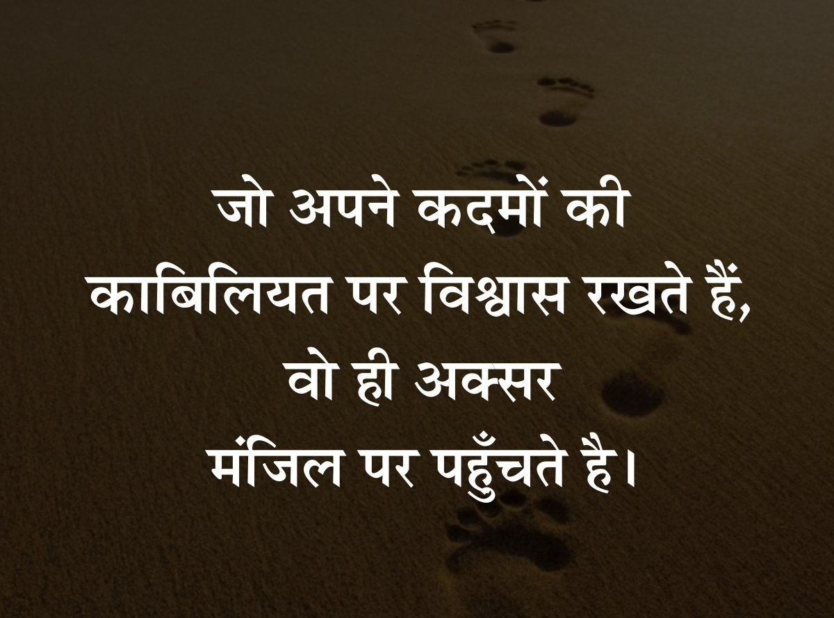 Best Success Quotes For Students In Hindi