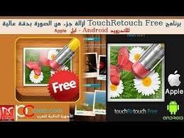 برنامج touch-retouch