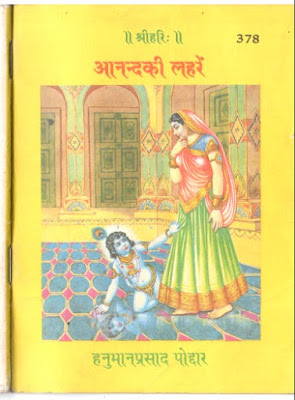 Anand-Ki-Lehrein-Hanuman-Prasad-Poddar-आनंद-की-लहरें-हनुमान-प्रसाद-पोद्दार