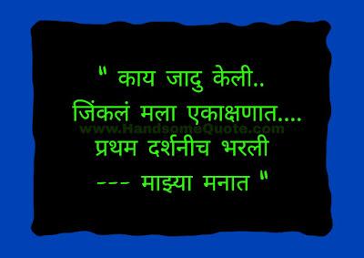 Marathi Ukhane for Men