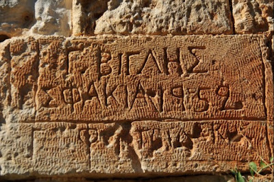 Τα χαράγματα του Ιτζεδίν ως τεκμήριο ιστορίας