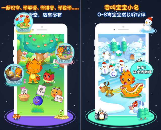 小伴龙早教App
