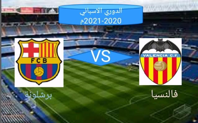 مباراة فالنسيا مع برشلونة