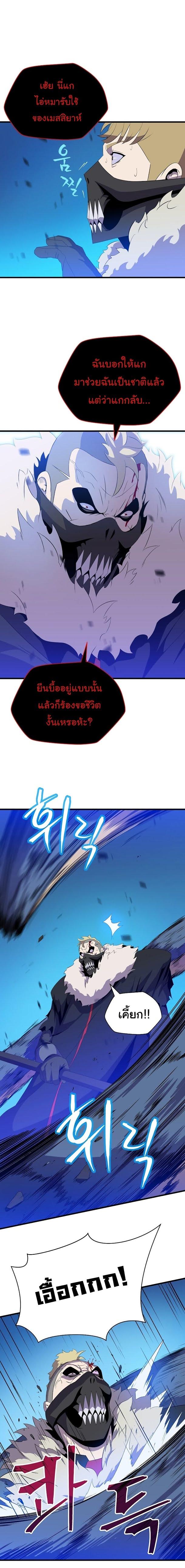 อ่านการ์ตูน Kill the Hero ตอนที่ 24 หน้าที่ 22