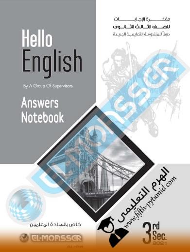 اجابات كتاب المعاصر ديناميكا للصف الثالث الثانوى 2021 pdf