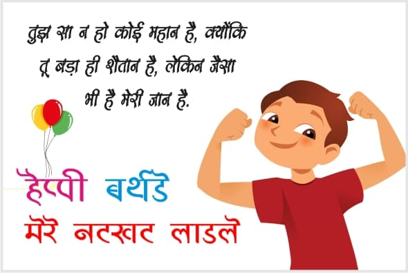 Birthday Wishes For Son In Hindi  From Dad