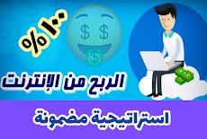 استراتيجية مضمونة ١٠٠ % لربح مئات الدولارات شهريا ٢٠١٩
