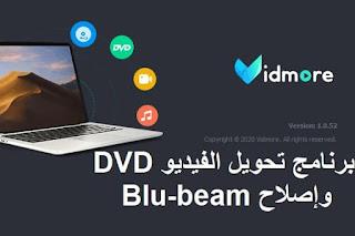 Vidmore 1-52 برنامج تحويل الفيديو DVD وإصلاح Blu-beam