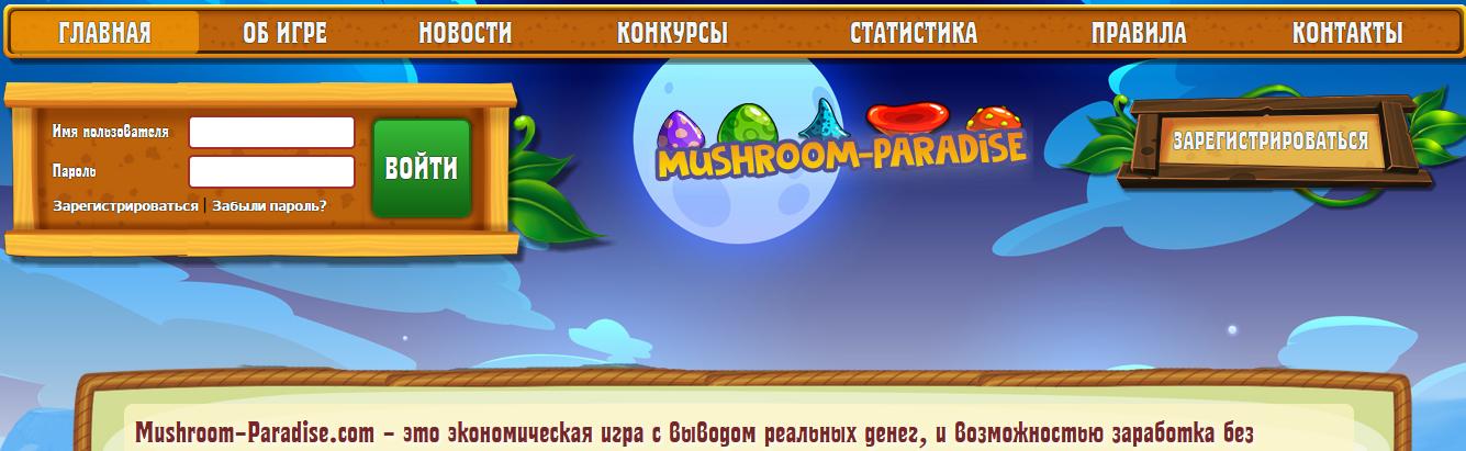 Mushroom-paradise.com – Отзывы, развод, платит или лохотрон? Информация!
