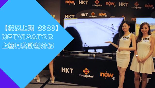 【家居上網 2020】netvigator 上網月費計劃介紹