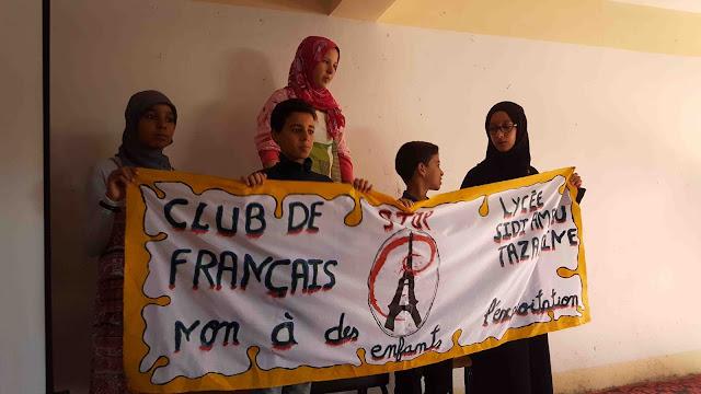 تازارين: حفل ختام أنشطة نادي اللغة الفرنسية بالثانوية التأهيلية سيدي عمرو