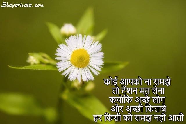 Hindi Shayari For Whatsup Messanger Sms