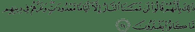 Surat Ali Imran Ayat 24