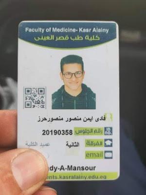 قصة طالب الطب المتهم بتزوير شهادة الثانويه العامه   من المسؤول - اجيال الاندلس