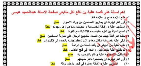 التوقعات المرئية للأستاذ عبدالحميد عيسى قصه عقبة بن نافع - أولى اعدادى ترم ثاني 2018- لا يخلو منها امتحان