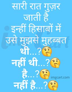 Sad Love Hurt Image Download in Hindi