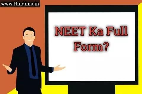 NEET Full Form in Hindi | 2021 में NEET कैसे करें