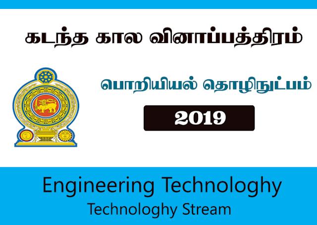 2019 - Engineering Technology - ( Advanced Level Examination)