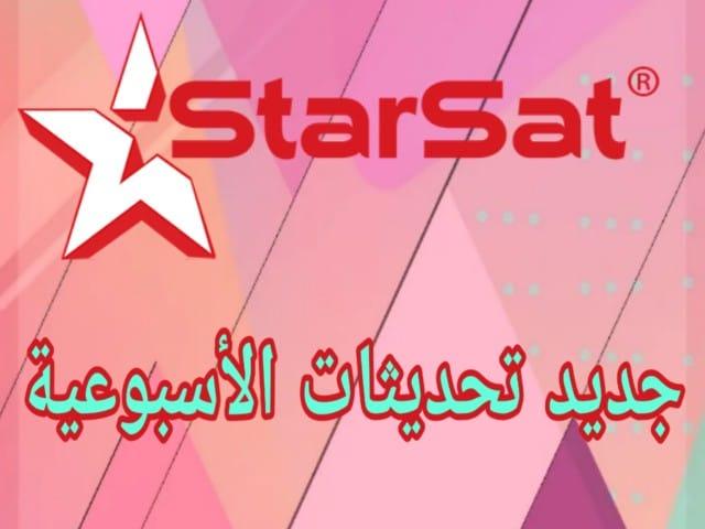 جديد الموقع الرسمي ستارسات starsat بتاريخ 20200718