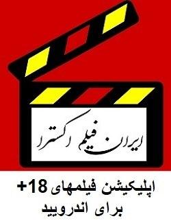 Iranfilmsex app