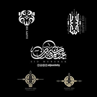 تحميل اقوى مجموعة من مخطوطات العيد لهذا العام 2019 pdf مجانا