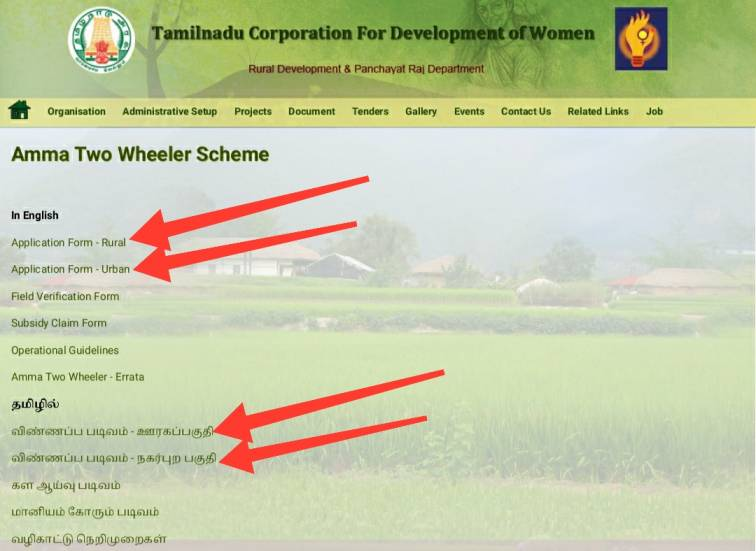 Amma two wheeler Scheme Application form