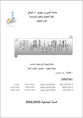 مذكرة ماستر: حجية النوقيع الإلكتروني في ظل القانون 15/ 04 PDF
