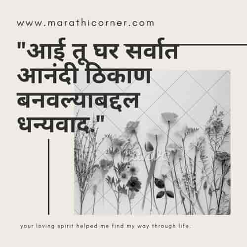 Happy Mothers Day images in Marathi