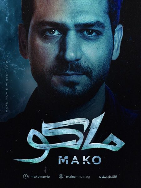 الممثل التركي مراد يلدرم بطل فيلم مصري
