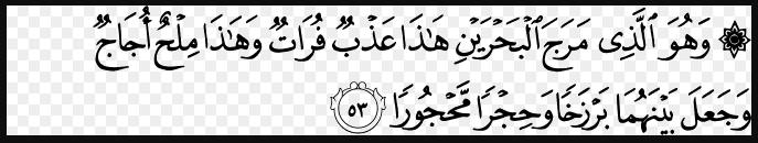 ayat alqur'an laut yang terpisah