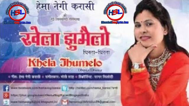 Khela Jhumelo Song Lyrics - Hema Negi Karasi : खेला झुमेलो